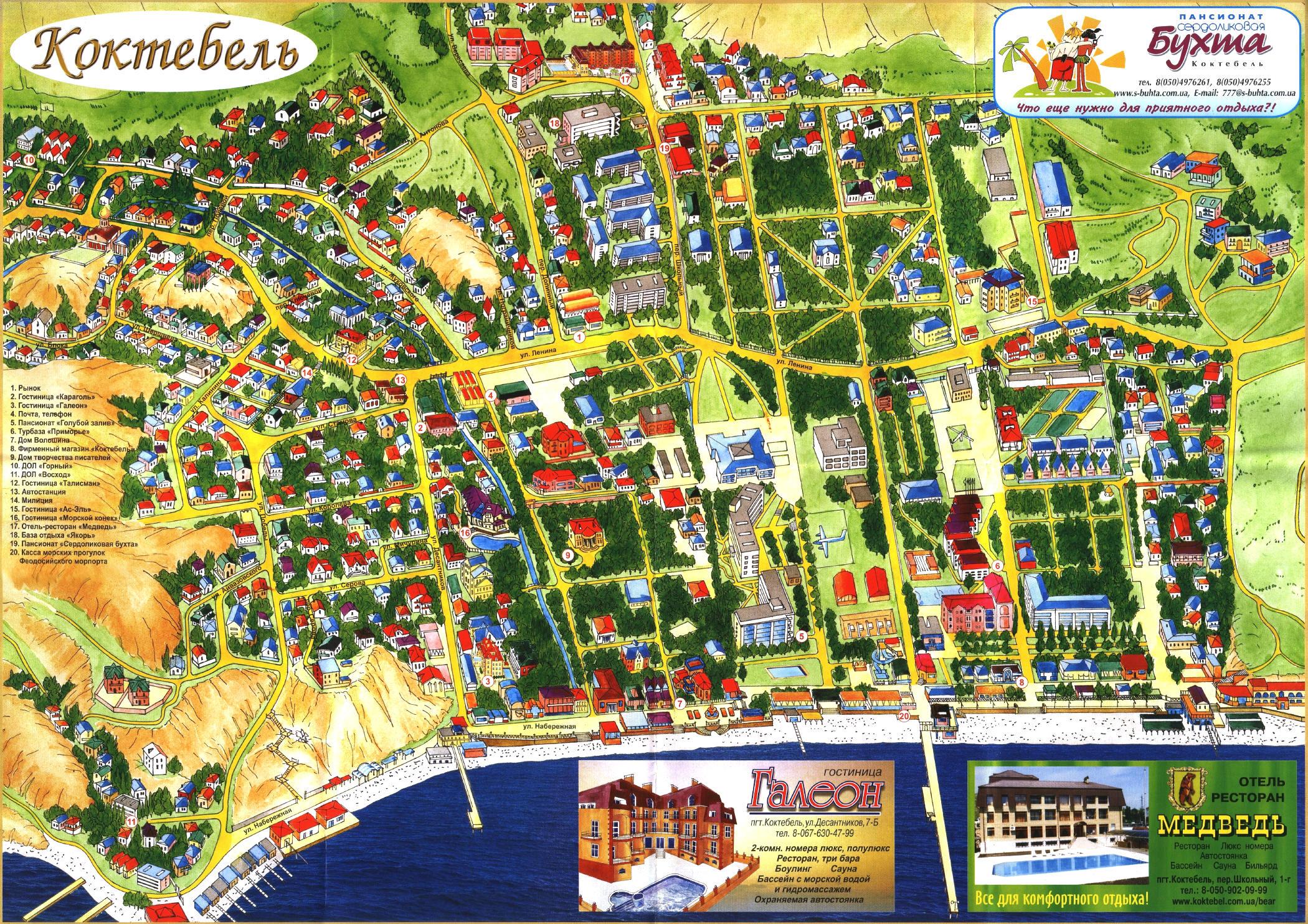Туристическая карта Коктебеля.  Бесплатно скачать подробную туристическую карту автомобильных дорог и...