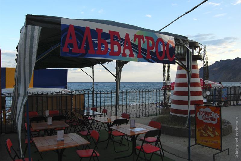 Кафе Альбатрос, Коктебель