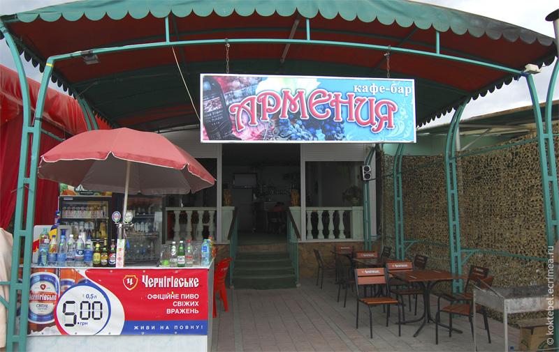 Кафе Армения, Коктебель