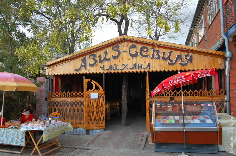 Чайхана Азиз Севиля, Коктебель