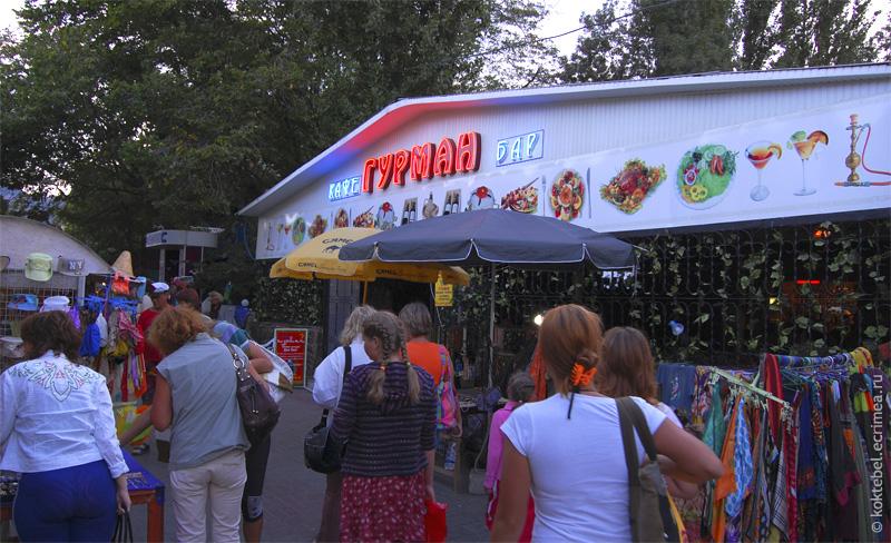 Кафе Гурман, Коктебель