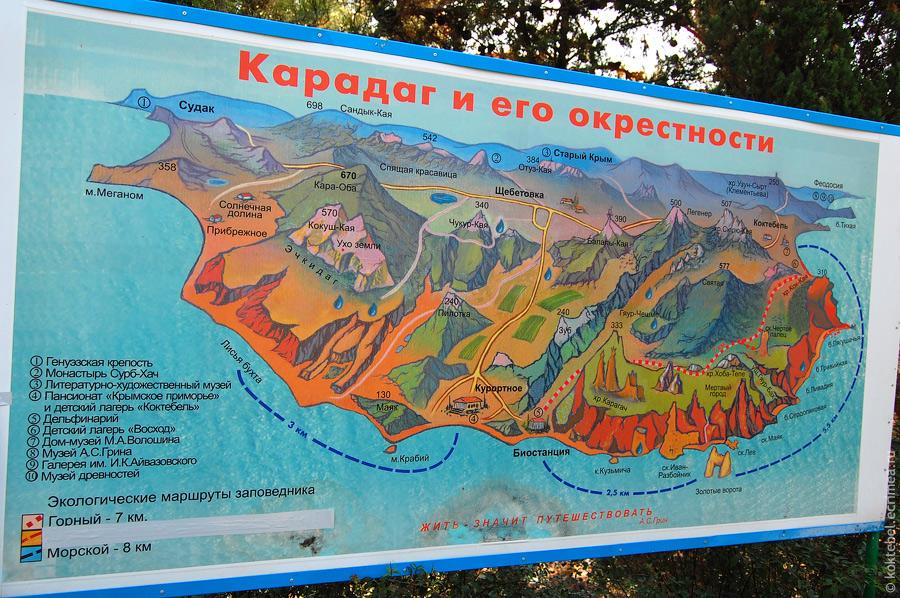 Карадаг, Коктебель, Крым. Karadag, Koktebel, Crimea